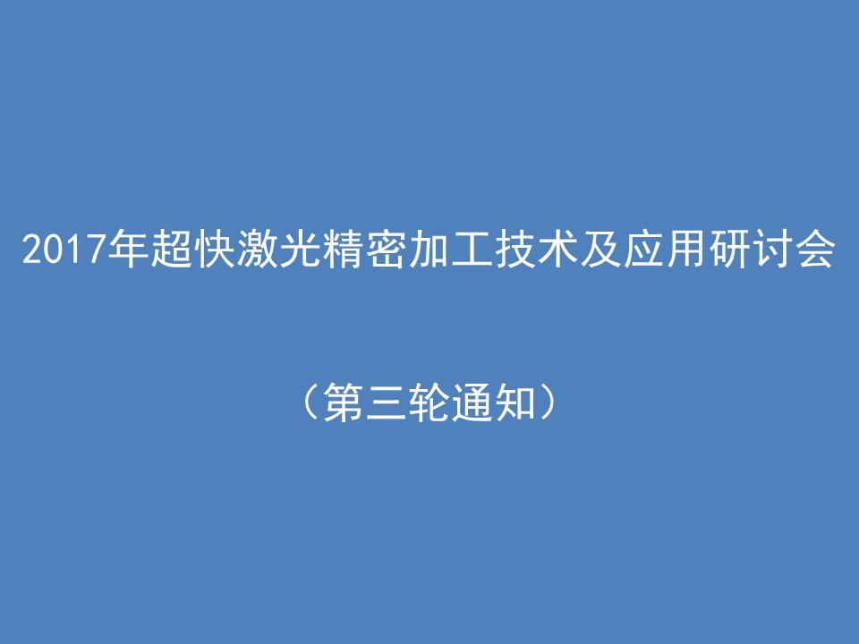 "<p align=""center"" style=""text-align:center;""> <b><span style=""font-size:11.0pt;"">2017</span></b><b><span style=""font-size:11.0pt;font-family:宋体;"">年超快激光精密加工技术及应用研讨会(杭州)</span></b><b><span style=""font-size:11.0pt;font-family:宋体;"">(第三轮通知)</span></b> </p> <p align=""center"" style=""text-align:center;""> <span style=""font-size:11.0pt;"">&nbsp;</span> </p>"