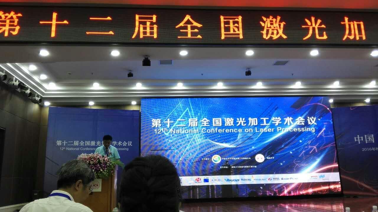邱建荣教授参加第十二届全国激光加工学术会议,应邀作大会报告