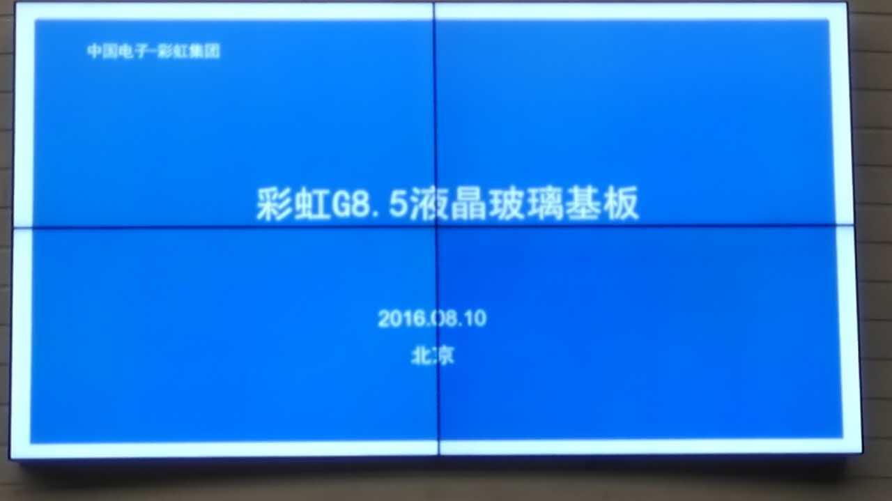 邱建荣教授受邀担任平板显示玻璃工艺技术国家工程实验室技术委员会委员
